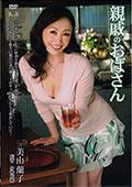親戚のおばさん 美山蘭子