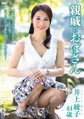 before親戚のおばさん 井上綾子 44歳after