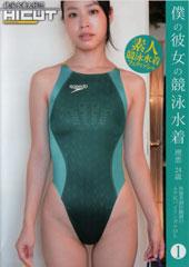 before僕の彼女の競泳水着 理恵24歳 外資系商社勤務のムチ尻バイリンガルOLafter