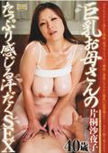 巨乳お母さんのたっぷり感じる汗だくSEX 片桐沙夜子40歳
