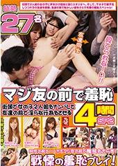 マジ友の前で羞恥 街頭で女の子2人組をナンパして友達の前で淫らな行為をさせる4時間 SP2
