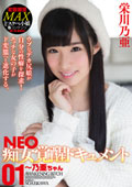 NEO痴女覚醒ドキュメント01 乃亜ちゃん 栄川乃亜