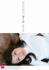 ねむいねむいガール 春乃千佳20歳