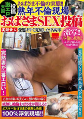 before熟年不倫現場 おばさまSEX投稿after