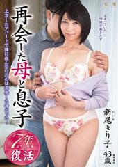再会した母と息子 上京したアパートで隣に住んでいたのは蒸発した母だった! 新尾きり子 43歳