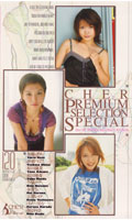 CHER PREMIUM SELECTION SPECIAL