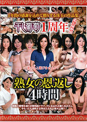 before干し葡萄1周年 熟女の恩返し4時間after