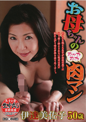 beforeお母ちゃんの肉マン 伊達美佐子after
