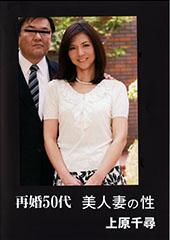 before再婚50代 美人妻の性 上原千尋after