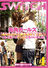 before街角ガールズ「あなたのキス顔を見せて下さい」てなぐあいでナンパしちゃいました。4after