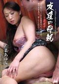 友達の母親〜最終章〜 若菜あゆみ