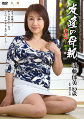 before友達の母親〜最終章〜 近藤郁美 55歳after