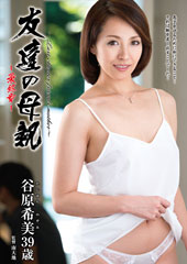 before友達の母親〜最終章〜 谷原希美 39歳after