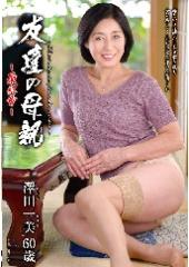 before友達の母親〜最終章〜 澤田一美 60歳after