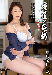before友達の母親〜最終章〜 里崎愛佳 43歳after