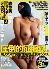 before圧倒的征服感。黒人マスク変態性処理道具マゾメスBLACK 肉体美が映える巨乳ドM黒人をデカち●ぽ日本人が躾ける。after
