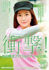 before衝撃! あの韓流プロゴルファーAV出演。 韓国史上最強のスキモノ美女ゴルファーとまさかの19番ホールinワン!after