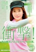 衝撃! あの韓流プロゴルファーAV出演。 韓国史上最強のスキモノ美女ゴルファーとまさかの19番ホールinワン!