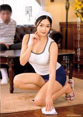 beforeむっつり家政婦はミニスカートで誘惑する 江波りゅうafter