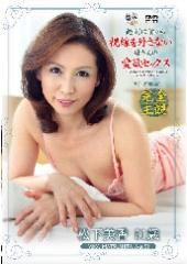 before絶対に僕から視線を外さない母さんの愛欲セックス 松下美香 51歳after