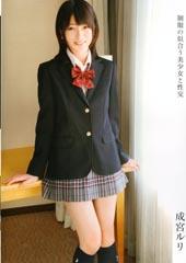制服の似合う美少女と性交 成宮ルリ
