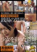 銭湯の男湯に父親と入ってくる少女を狙った盗撮いたずらわいせつ映像