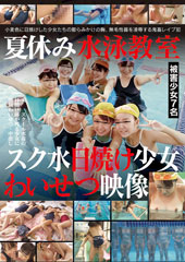 before夏休み水泳教室スク水日焼け少女わいせつ映像after