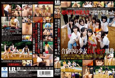 地域男女相撲大会に向けて集まった合宿中の少女わいせつ映像