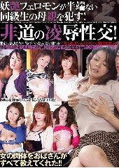 before妖艶フェロモンが半端ない同級生の母親を犯す!非道の凌辱性交!after