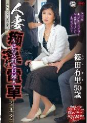 before人妻痴漢電車〜さわられた貴婦人〜 篠田有里 50歳after