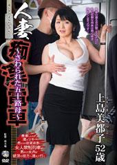 before人妻痴漢電車〜さわられた五十路母〜 上島美都子 52歳after