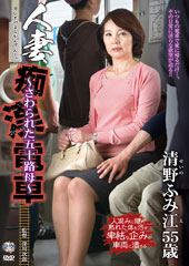 before人妻痴漢電車〜さわられた五十路母〜 清野ふみ江 55歳after