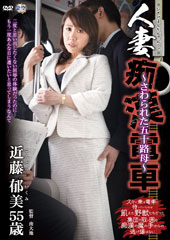 before人妻痴漢電車〜さわられた五十路母〜 近藤郁美 55歳after
