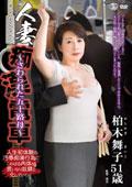 人妻痴漢電車〜さわられた五十路母〜 柏木舞子 51歳
