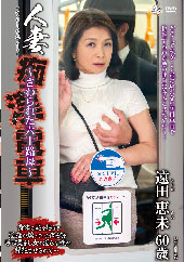 before人妻痴漢電車〜さわられた六十路母〜 遠田恵未 60歳after