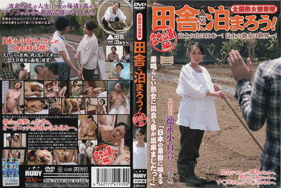 全国熟女捜索隊 田舎に泊まろう! 富士の山は日本一!富士の熟女は世界一!富士山麓編 徳永小百合48歳