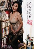 こんにちわ。 三井彩乃をお届けにあがりました。 熟女宅配