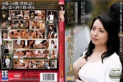 ルビー熟女コレクション 艶やかな笑みと可憐さを併せ持つ 絶世の色白美人 桐島秋子 4時間