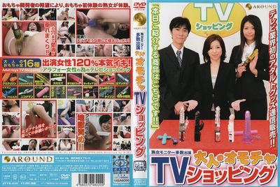 熟女モニター多数出演 大人のオモチャTVショッピング