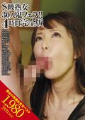 S級熟女30人の鬼フェラ!!4時間完全版