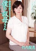 近親相姦 僕の叔母さん 竹内梨恵 46歳