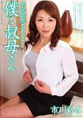 親族相姦 僕と叔母さん 市川彩香 41歳