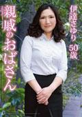 親戚のおばさん 伊達さゆり 50歳