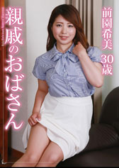 before親戚のおばさん 前園希美 30歳after