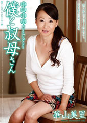 before親族相姦 僕と叔母さん 華山美里 56歳after