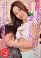僕を誘惑する隣の千春おばさん 麻生千春 50歳