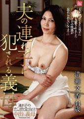 夫の連れ子に犯される義母 清瀬文香 44歳