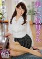 美しい叔母さん 綾野ゆり子 46歳