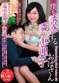 僕を誘惑する隣の恵理子おばさん 滝田恵理子 36歳