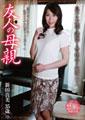 友人の母親 新田真美 35歳